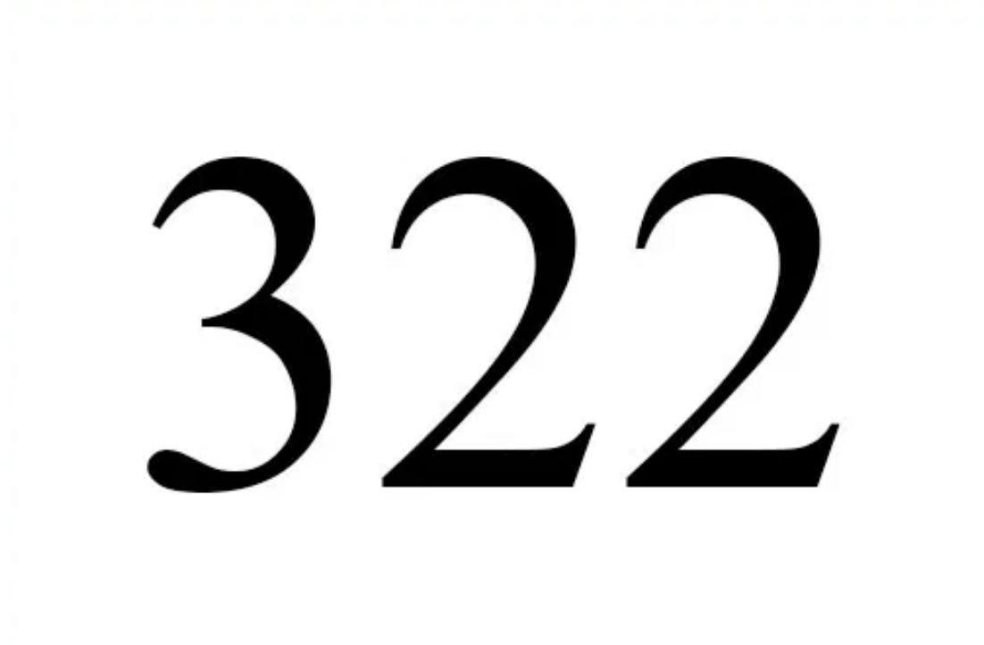 El número angelical 322
