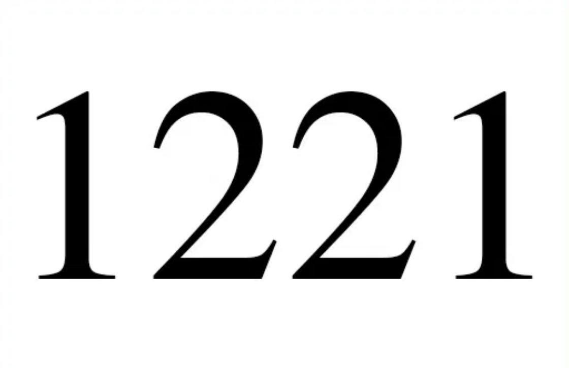 El número angelical 1221